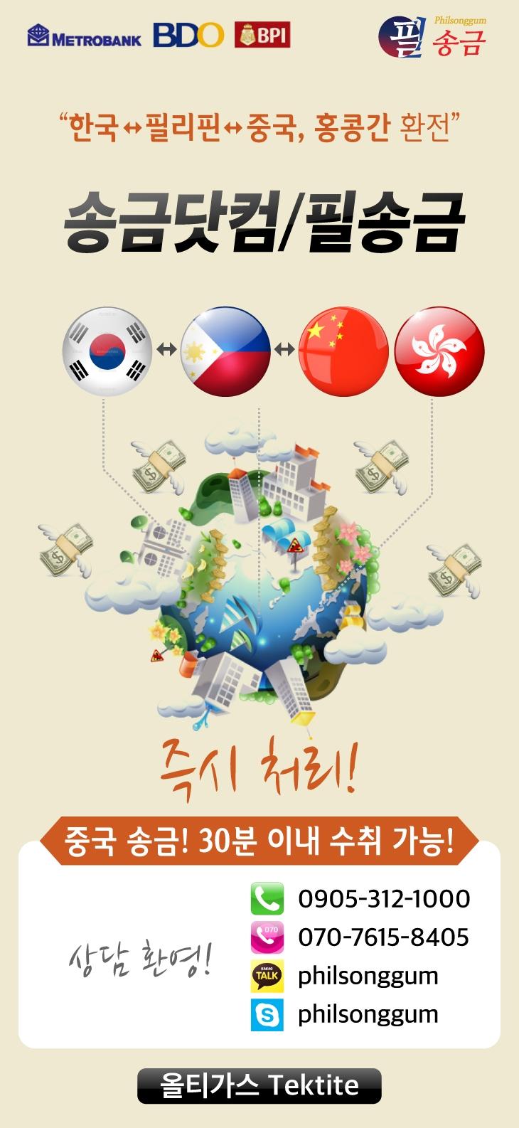송금닷컴-랜딩.jpg