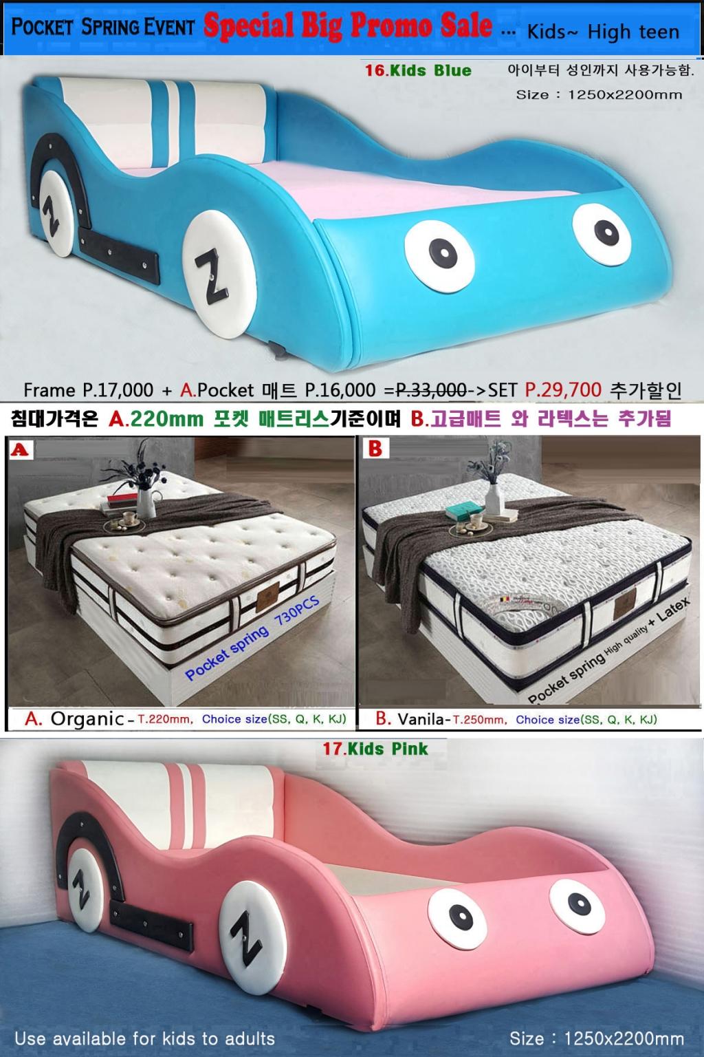 0B5. Kids bed.jpg