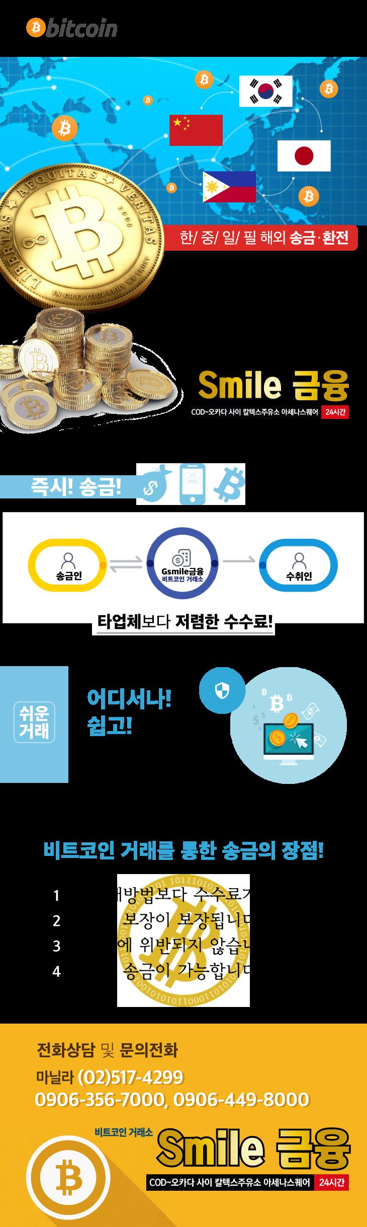 GSsmile-금융_랜딩.png