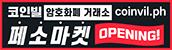 Philgo mobile advertisement banner image